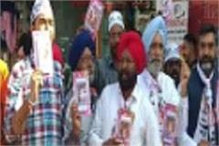 aap worker protest