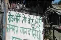 road nahi to vote nahi