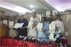 mp election aap releases  oath