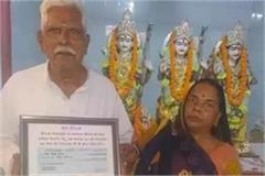 pratapgarh rss worker giver rupess one crore cheque for ram mandir