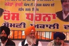 akali leader protest