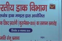 post office organized by country s old rare and historical ticket exhibition