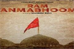 launches a trailer of the film on the ram janmabhoomi