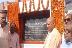 cm yogi inaugurated the dialysis center