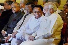 mp election kamal nath welcomes pm