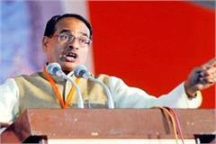 mp election shivraj s statement about the sangh is strained