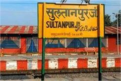sultanpur demand for change of name