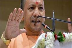 yogi sarkar will impose ban on meat alcohol by declaring ayodhya