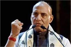 home minister rajnath says in ayodhya case