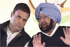 meeting with rahul gandhi of cm captain and jakhar