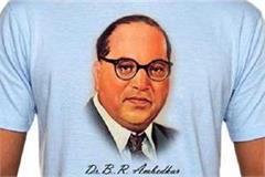 baba saheb s picture printed on tishart