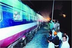 amritsar railway accident bloody train investigation