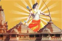 government may bring ordinance for construction of temple