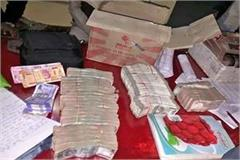congress leader s nephew found 17 lakhs 34 thousand rupees