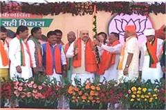 shah in indore say  no leader with congress