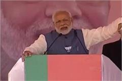 narendra modi in shahdol speaks congress is crying over ban