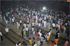 railway department launches probe against amritsar rail accident