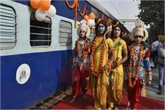 ayodhya will be the first stop of ramayana express