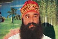 ram rahim s personal security officer
