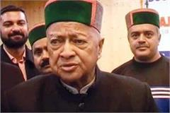virbhadra gave advice to bjp go ahead by looking at the future