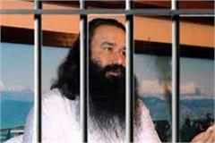the role of gurmeet ram rahim in the case of irresponsibility