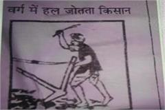 election commission the wrong election symbol given to the candidate