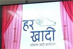 launch of the first online khadi sale center