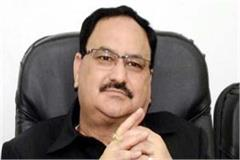 jp nadda will came dharamshala for this special purpose