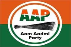 aap party state government