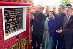 cm jairam did the foundation stone of forensic lab