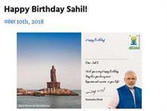 prime minister sent greetings message to saha