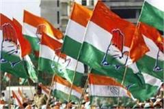 a new list of 17 candidates released by congress