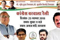 hooda rally to 25 in barwala