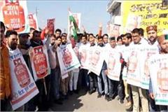 youth congress out the rally in una against inflation