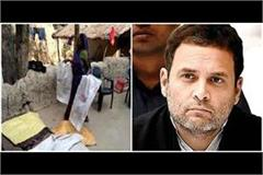 amethi the house of dalits was eaten by rahul gandhi