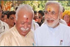 pm modi and bhagwat in varanasi on november 12