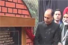 cm jairam in the program of the court government orders flying bricks