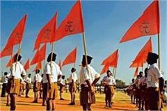 congress ban on rss