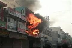 fire in shop loss of lacs