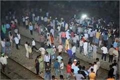 amritsar rail accident railway investigation report victim angry