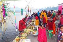 local pepole celebrated the chath pooja with migrants in nadaun