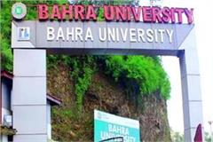 strike ends on the assurance of chancellor in bahra university