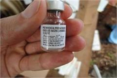 the vaccine save protect from pneumonia get free in government hospital