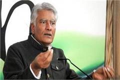 sunil jakhar demonetisation central government