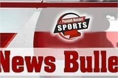top 10 sports news of 13 november