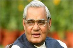 postal stamp can be posted on prime minister atal bihari vajpayee