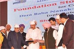 kartarpur corridor controversy opening ceremony