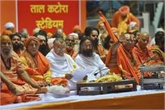 sants given to the government made for ram mandir