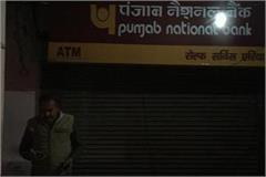 siren of punjab national bank suddenly sounded late at night