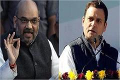 amit shah and rahul gandhi to contest election in today s sagar district